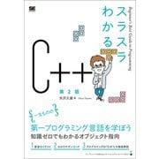 スラスラわかるC++ 第2版(翔泳社) [電子書籍]