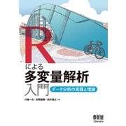 Rによる多変量解析入門 データ分析の実践と理論(オーム社) [電子書籍]