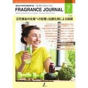 フレグランスジャーナル (FRAGRANCE JOURNAL) No.457(フレグランスジャーナル社) [電子書籍]