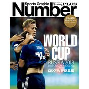 Number PLUS 永久保存版 ロシアW杯総集編 RUSSIA 2018 HISTORICAL MOMENT (Sports Graphic Number PLUS(スポーツ・グラフィック ナンバープラス))(文藝春秋) [電子書籍]