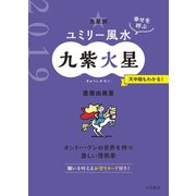 2019 九星別ユミリー風水 九紫火星(大和書房) [電子書籍]