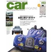 CAR MAGAZINE(カー・マガジン) No.483(ネコ・パブリッシング) [電子書籍]
