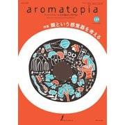 アロマトピア(aromatopia) No.149(フレグランスジャーナル社) [電子書籍]