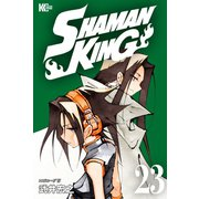 SHAMAN KING ~シャーマンキング~ KC完結版(23)(講談社) [電子書籍]