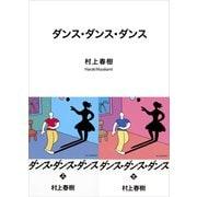 ダンス・ダンス・ダンス(講談社) [電子書籍]