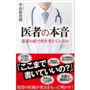 医者の本音(SBクリエイティブ) [電子書籍]