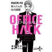 OFFICE HACK HACK#3 新人くんの社内調整 2018.05(幻冬舎) [電子書籍]