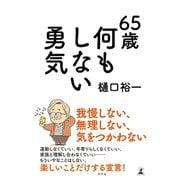 65歳 何もしない勇気(幻冬舎) [電子書籍]