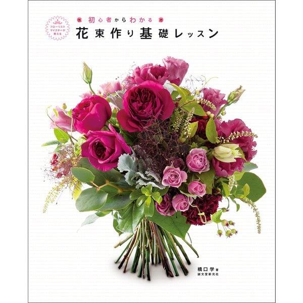 花束作り基礎レッスン(誠文堂新光社) [電子書籍]
