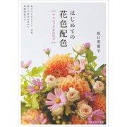 はじめての花色配色テクニックBOOK (誠文堂新光社) [電子書籍]