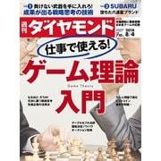 週刊ダイヤモンド 18年8月4日号(ダイヤモンド) [電子書籍]