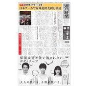 週刊粧業 第3123号(週刊粧業) [電子書籍]