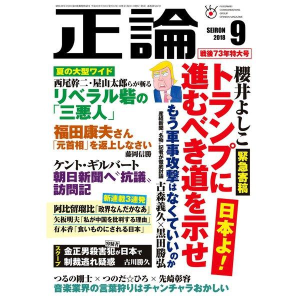 月刊正論2018年9月号(日本工業新聞社) [電子書籍]