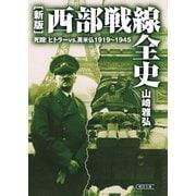 (新版)西部戦線全史 死闘!ヒトラーvs.英米仏1919~1945(朝日新聞出版) [電子書籍]