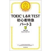 TOEIC L&R TEST 初心者特急 パート3(朝日新聞出版) [電子書籍]