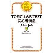 TOEIC L&R TEST 初心者特急 パート4(朝日新聞出版) [電子書籍]