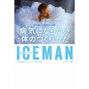ICEMAN 病気にならない体のつくりかた(サンマーク出版) [電子書籍]