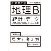 改訂第2版 地理B 統計・データの読み方が面白いほどわかる本(KADOKAWA / 中経出版) [電子書籍]