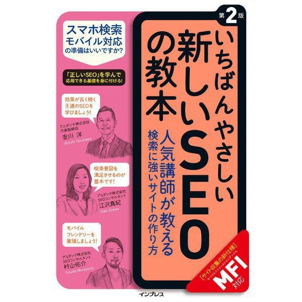 いちばんやさしい新しいSEOの教本 第2版 人気講師が教える検索に強いサイトの作り方(MFI対応)(インプレス) [電子書籍]