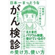 医者がマンガで教える 日本一まっとうながん検診の受け方、使い方(日経BP社) [電子書籍]