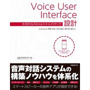 Voice User Interface設計 本格的なAlexaスキルの作り方(日経BP社) [電子書籍]