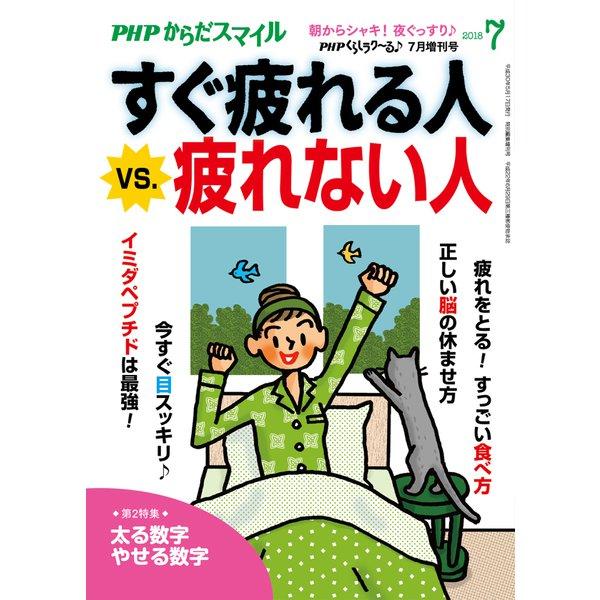 PHPくらしラクーる2018年7月増刊 すぐ疲れる人vs.疲れない人【PHPからだスマイル】(PHP研究所) [電子書籍]