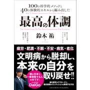 最高の体調(クロスメディア・パブリッシング) [電子書籍]