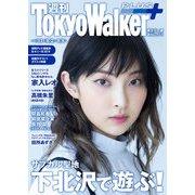 週刊 東京ウォーカー+ 2018年No.31 (8月1日発行)(KADOKAWA) [電子書籍]