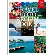 TRAVEL PHOTO RECIPES BOOK(トラベル・フォトレシピブック)(玄光社) [電子書籍]