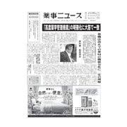 薬事ニュース 2018/08/03(薬事ニュース社) [電子書籍]