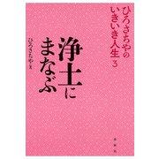 浄土にまなぶ(春秋社) [電子書籍]