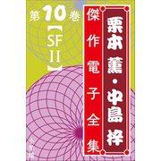 栗本薫・中島梓傑作電子全集10 (SF II)(小学館) [電子書籍]