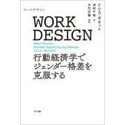 WORK DESIGN(ワークデザイン)(NTT出版) [電子書籍]