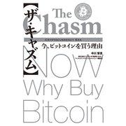 【ザ・キャズム】今、ビットコインを買う理由(実業之日本社) [電子書籍]