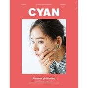 NYLON JAPAN 2018年9月号増刊 CYAN issue 018(2018 AUTUMN)(カエルム) [電子書籍]