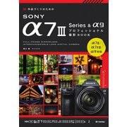 作品づくりのためのSONY α7 III Series &α9プロフェッショナル撮影BOOK(技術評論社) [電子書籍]