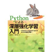 Pythonによる深層強化学習入門 ChainerとOpenAI Gymではじめる強化学習(オーム社) [電子書籍]