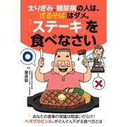 太りぎみ、糖尿病の人は、「ざるそば」はダメ。「ステーキ」を食べなさい(主婦の友社) [電子書籍]