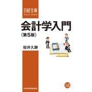 会計学入門<第5版>(日経BP社) [電子書籍]