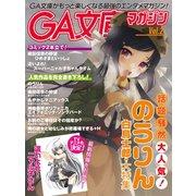 GA文庫マガジン Vol.2(SBクリエイティブ) [電子書籍]
