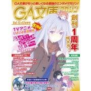 GA文庫マガジン Vol.12&13(SBクリエイティブ) [電子書籍]