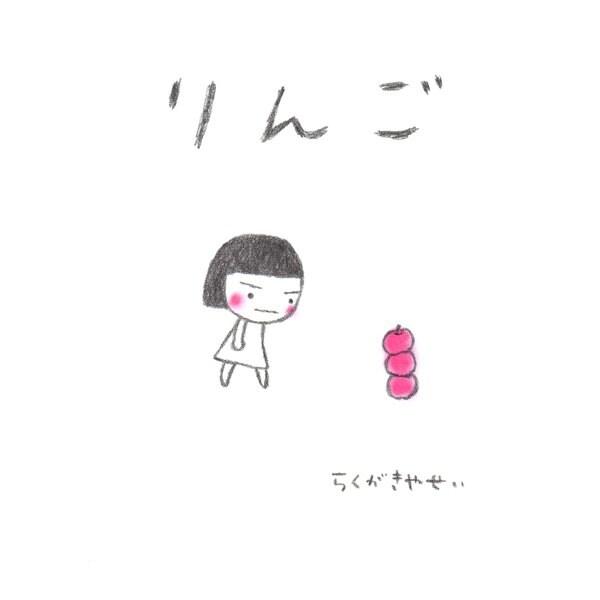 りんご(ごきげんビジネス出版) [電子書籍]