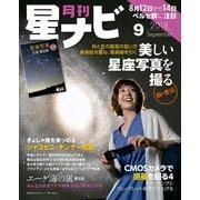 月刊星ナビ 2018年9月号(アストロアーツ) [電子書籍]
