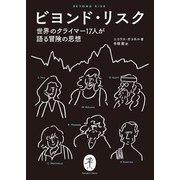 ヤマケイ文庫 ビヨンド・リスク(山と溪谷社) [電子書籍]