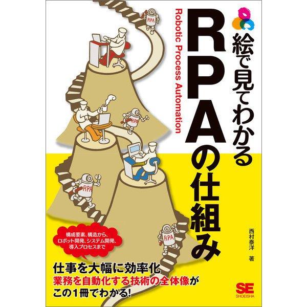 絵で見てわかる RPAの仕組み(翔泳社) [電子書籍]