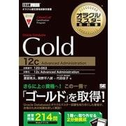オラクルマスター教科書 Gold Oracle Database 12c(翔泳社) [電子書籍]