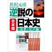 合本版 逆説の日本史 近世・江戸編(小学館) [電子書籍]