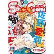 Sho-Comi 2018年17号(2018年8月4日発売)(小学館) [電子書籍]