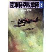 陸軍特別攻撃隊(三)(文藝春秋) [電子書籍]