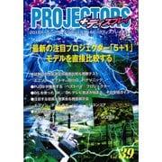 PROJECTORS 39号(PJ総合研究所) [電子書籍]